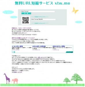 URL短縮&QR発行サービス xtw.me