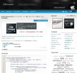 CSSとjQueryを使ってマウスオーバー時にポップアップ表示にする