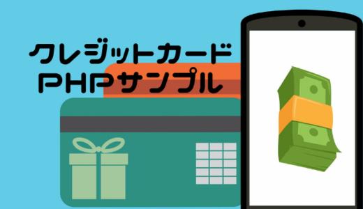 【PHP】クレジットカードチェックサンプル