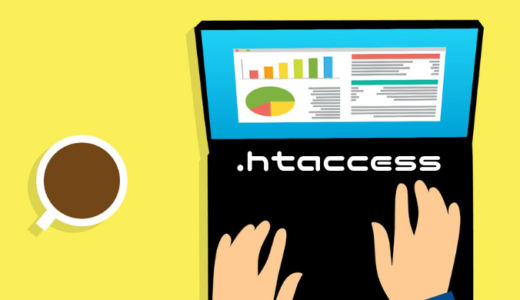 【.htaccess】特定のディレクトリにSSL通信をする