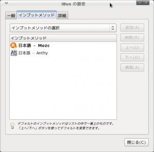 Fedora IBus設定