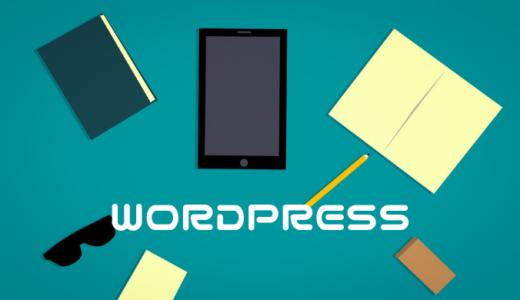 2019年最新版 アクセス数をアップするWordPressテーマとプラグイン